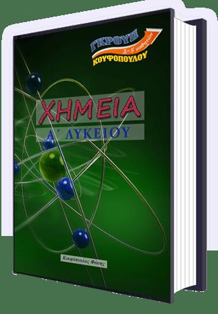 βιβλίο χημείας α΄ λυκείου Κουφόπουλου