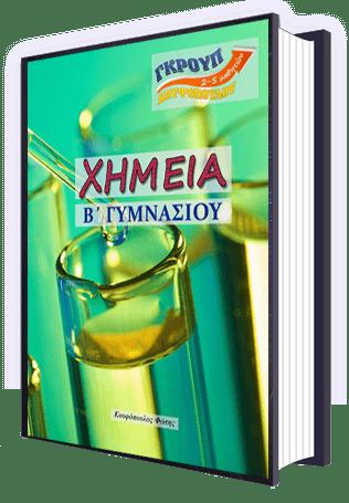 βιβλίο χημείας β΄ γυμνασίου Κουφόπουλου