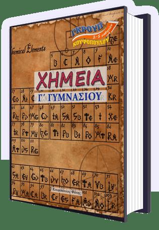 βιβλίο χημείας γ΄ γυμνασίου Κουφόπουλου