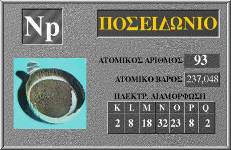 93-Ποσειδώνιο-Np