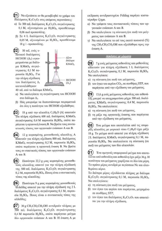 μαθήματα χημείας Κουφόπουλου γ΄ λυκείου